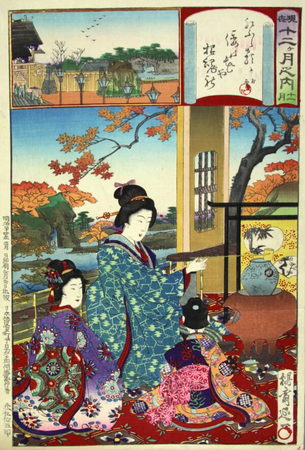 Exhibition // Nostalgic Femininity: Japanese Woodblock Prints from the St. Catherine University Archives & Special Collections (Catherine G. Murphy Gallery)
