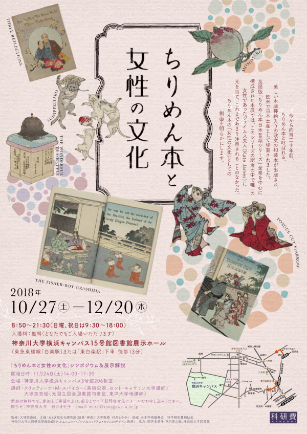 Presentation // Western Women and the Poetry of Crepe-paper Books (Kanagawa University, Yokohama)